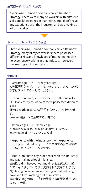 RyosukeのTOEFL® iBT 対策コース添削例